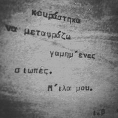 Ideas For Quotes Love Boyfriend Greek Sex Quotes, Hurt Quotes, Jokes Quotes, Crush Quotes, Happy Quotes, Funny Quotes, Qoutes, Love Hurts Quotes, Serious Quotes