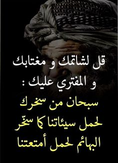 Islamic Love Quotes, Islamic Inspirational Quotes, Muslim Quotes, Proverbs Quotes, Quran Quotes, Wisdom Quotes, Arabic Funny, Funny Arabic Quotes, Talking Quotes