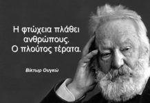 Βίκτωρ Ουγκώ: Η φτώχεια πλάθει ανθρώπους. Ο πλούτος πλάθει τέρατα Greek Quotes, Einstein, Philosophy, Poems, Wisdom, Thoughts, Sayings, Mahatma Gandhi, Coco Chanel