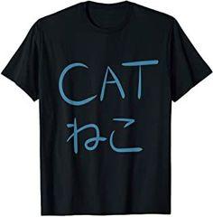 Cat ねこ Neko Japanese Hiragana T-Shirt Hiragana, Neko, Japanese, Mens Tops, T Shirt, Fashion, Supreme T Shirt, Moda, Tee Shirt