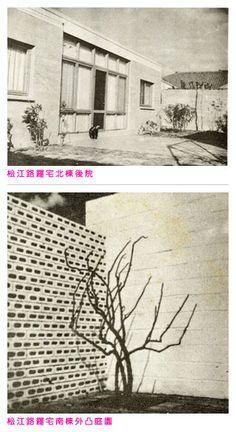 松江路羅宅(1955)