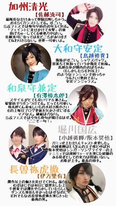 Stage Play, Cute Stories, Actors, Touken Ranbu, Musicals, Cosplay, Japanese, Japanese Language, Actor