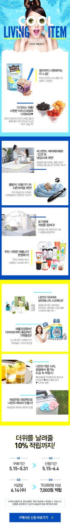 쿨리빙아이템 (MO)_생활팀_170515_Designed by 박세미