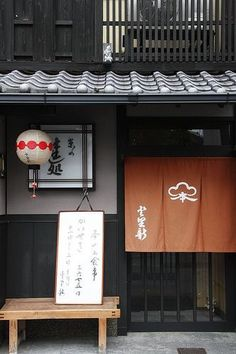 Machiya are traditional wooden townhouses found throughout Japan and typified in the historical capital of Kyoto. Japanese Shop, Japanese Streets, Japanese House, Japanese Design, Japanese Culture, Onigirazu, Photographie Portrait Inspiration, Noren Curtains, Posca Art