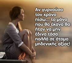 Funny Greek Quotes, Wise Words, Thats Not My, Facebook, Decor, Woman, Dekoration, Decoration, Word Of Wisdom