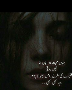Urdu Quotes, Poetry Quotes, Quotations, Qoutes, Urdu Thoughts, Deep Thoughts, Deep Words, True Words, Lab