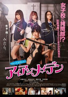 Download Film Sex Japanese Movie The Torture Club Subtitle Indonesia,Download Film Jepang The Torture Club Semi 18+ Full Movie Ganool.