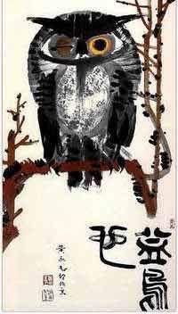Owl - by Huang Yongyu (1924 -  ), China