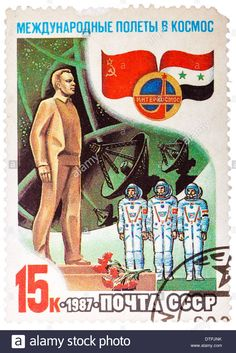Stock Photo - Stamp printed in The Soviet Union devoted to the international partnership between Soviet Union and Syria in space Rare Stamps, Brothers In Arms, Postage Stamp Art, Stamp Printing, Space Travel, Soviet Union, Syria, Europe, Vintage Posters
