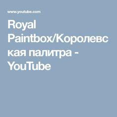 Royal Paintbox/Королевская палитра - YouTube