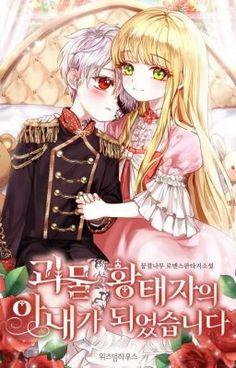 Anime Couples Manga, Chica Anime Manga, Cute Anime Couples, Smut Manga, Arte Com Grey's Anatomy, Images Kawaii, Manga English, Romantic Manga, Manga Collection