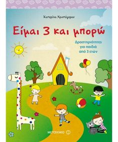 eimai-3-kai-mporw-metaixmio Kai, Activities For Kids, Advertising, Books, Pink, Animals, Fictional Characters, Thor, Hairstyles