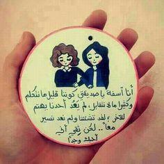 #حياة Sweet Words, Love Words, Photo Quotes, Picture Quotes, The Burning Maze, Finding Meaning In Life, Grace Quotes, Islamic Phrases, Arabic Jokes