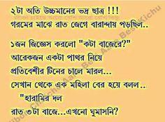 Photo Bangla Quotes, Quotations, Funny Jokes, Digital Art, Qoutes, Funny Pranks, Jokes, Quotes, Hilarious Jokes