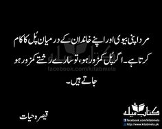 Famous Qoutes, Urdu Quotes, Islamic Quotes, Best Quotes, Positive Quotes For Life, Life Quotes, Husband Quotes From Wife, Husband Wife, Deep Words