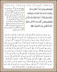 Para 2   Surah Al Baqarah 2   Ayat 251 Tafsir Al Quran, Words, Horse