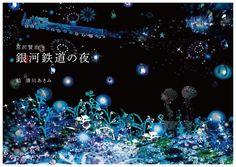 2009「銀河鉄道の夜」 - WORKS|清川あさみ|ASAMI KIYOKAWA INC.