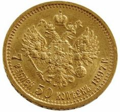 Reverse side of a 7.5 Rouble gold coin of imperial Russia bearing the image of Tsar Nicholas II (reigned 1896-1917), 1897.
