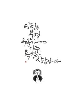 임정수디자인 Logo Character, Korean Writing, Best Comments, Caligraphy, Famous Quotes, Beautiful Words, Hand Lettering, Poems, Typography