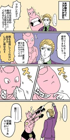 ガヂロヲ (@sgr_jojo) さんの漫画 | 26作目 | ツイコミ(仮) Jojo's Adventure, Jojo Bizzare Adventure, Yoshikage Kira, Jojo Anime, Jojo Memes, Killer Queen, Male Poses, Jojo Bizarre, Manga Art