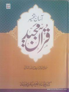 TAFSIR AL MUYASSAR PDF WRITER PDF