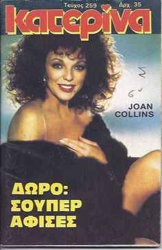 JOAN COLLINS - VERY RARE - GREEK -  Katerina Magazine - 1984 - No.259