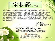 Singapore Buddhist Federation located at 59 Lorong 24A Geylang Singapore 398583. Tel: 67444635