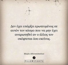Inspiring image feelings, friends, greek quotes, him, quotes by OwlPurist - Resolution - Find the image to your taste Greek Love Quotes, Quotes For Him, Life Quotes, Best Quotes, Funny Quotes, Favorite Quotes, Saving Quotes, Something To Remember, Pillow Quotes
