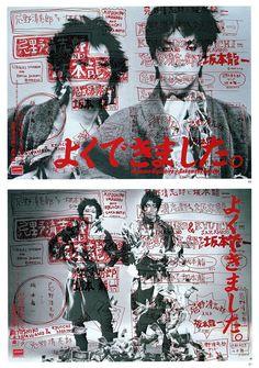 Kiyoshiro Imawano & Ryuichi Sakamoto: ad by suguya inoue Graphic Design Posters, Graphic Design Inspiration, Typography Design, Graphic Art, Book Design, Design Art, Print Design, Asian Design, Japanese Graphic Design