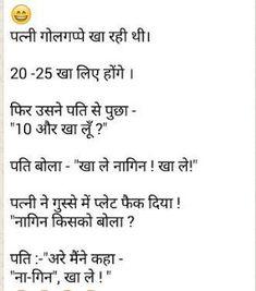 Hindi Funny Pics - Hindi Jokes, Hindi Comedy Images for FB, Whatsapp Funny Baby Jokes, Funny Texts Jokes, Sarcastic Jokes, Funny Picture Jokes, Funny Jokes For Adults, Very Funny Jokes, Funny Science Jokes, Funny Sms, Funny Attitude Quotes