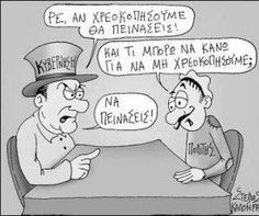 (the Greek government warns the Greek people) -If we default, you'll starve! -What can I do to avoid default? -To starve! Kai, Funny Drawings, What Can I Do, Funny Images, Cartoon, Humor, Comics, Greek, Citizen