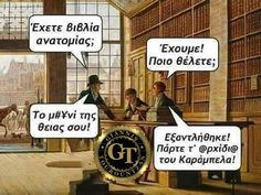 Ancient Memes, Beach Photography, Funny Pictures, Jokes, Funny Shit, Fence Posts, Greeks, Decor, Biblia