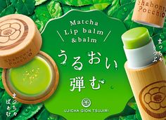 "The post GION TSUJIRI  Matcha Lipstick Cream Kyoto Shabonya – Made in Japan appeared first on TAKASKI.COM. GION TSUJIRI Matcha Lip Cream Kyoto Shabonya is a luxurious lipstick using the finest Minocha ""Old Kento"" matcha. Collaboration product with soap workshop ""Kyoto Shabonya"" who is particular about natural materials, Matcha lip cream is here! It uses the matcha ""old times of Kento"" released in commemoration of 1200 years of Heian Jiandu. Made with carefully selected tea leaves grown and Japanese Drinks, Japanese Gifts, Japanese Beauty, Japanese Green Tea Matcha, Matcha Green Tea, Best Matcha Tea, Uji Matcha, Lip Cream, How To Make Tea"