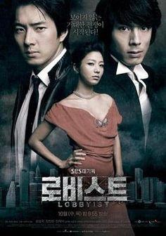 2013-2014 korean drama  | Lobbyist