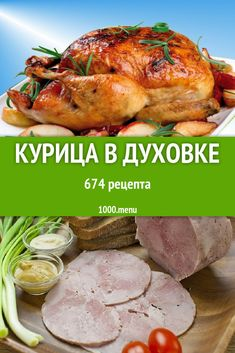Duck Recipes, Low Carb Recipes, Cooking Recipes, Yummy Food, Tasty, Turkey Dishes, Russian Recipes, Chicken Tacos, Healthy Salads