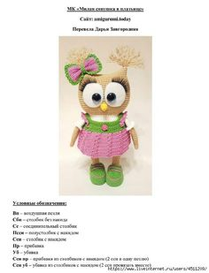 VK is the largest European social network with more than 100 million active users. Knitted Stuffed Animals, Handmade Stuffed Animals, Knitted Animals, Crochet Cat Toys, Knitted Teddy Bear, Little Poni, Crochet Dolls Free Patterns, Crochet Mermaid, Mermaid Dolls