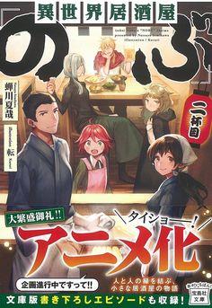 "El Manga Isekai Izakaya ""Nobu"" tiene un proyecto de Anime en proceso."