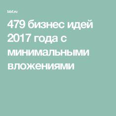 479 бизнес идей 2017 года с минимальными вложениями