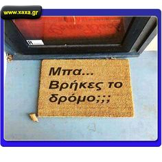 Πατάκι ... Funny Greek Quotes, Greek Sayings, Bright Side Of Life, Funny Statuses, Free Therapy, Funny Cartoons, Just For Laughs, Funny Photos, Minions