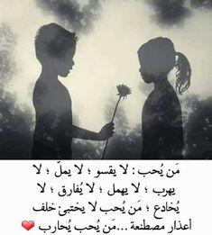 الحب .. لا يعرف المستحيل ✋