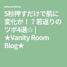 5秒押すだけで肌に変化が!?若返りのツボ4選☆   ★Vanity Room Blog★
