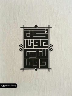 Arabic Calligraphy Decal ★★★ Find More inspiration ★★★ Arabic Calligraphy Design, Persian Calligraphy, Arabic Calligraphy Art, Arabic Design, Arabian Art, Islamic Patterns, Silhouette Art, Typography Letters, Mandala