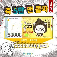 ★5만팬 돌파 페친 감사 EVENT★…