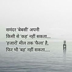Aaj parchai se pooch hi liya Hindi Qoutes, Hindi Quotes Images, Hindi Shayari Love, Sad Love Quotes, Strong Quotes, Life Quotes, Romantic Texts, Poetry Hindi, Indian Quotes