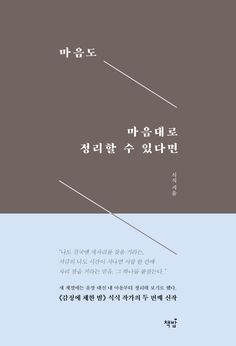 알라딘: 마음도 마음대로 정리할 수 있다면 Book Cover Design, Book Design, Graphic Art, Graphic Design, Bauhaus Design, Poster Layout, Editorial Design, Typo, Books