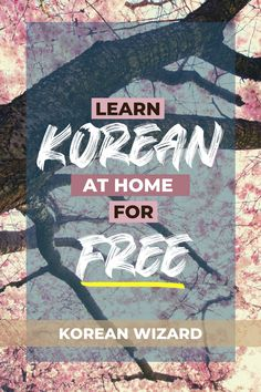 Korean Words Learning, Learning A Second Language, Korean Language Learning, Learn A New Language, Learning Korean For Beginners, South Korean Language, Korean Language Classes, Language Study, Language School