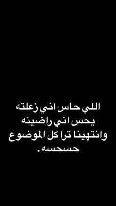 funny arabic quotes ~ funny arabic quotes + funny arabic quotes jokes + funny arabic quotes lol + funny arabic quotes fun + funny arabic quotes humor + funny arabic quotes haha + funny arabic quotes in english + funny arabic quotes videos Jokes Quotes, Wisdom Quotes, Funny Quotes, Life Quotes, Mixed Feelings Quotes, Mood Quotes, The Words, Cool Words, Coran Tajwid