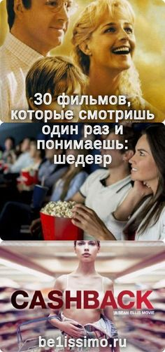 30 фильмов, которые смотришь один раз и понимаешь: шедевр Great Movies, Self Improvement, I Movie, Tv Series, Coaching, Tv Shows, Challenges, The Incredibles, Entertaining