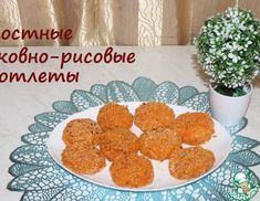 Рецепт: Постные морковно-рисовые котлеты