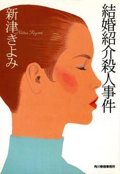 Hiroyuki Izutsu - Ilustración editorial